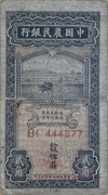 20 Cents (Farmers Bank of China) 1935 – avers
