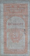 20 Cents (Farmers Bank of China) 1935 – revers