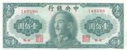 100 Yuan (Central Bank of China) – avers