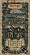 20 Cents / 2 Jiao (Bank of China) – avers