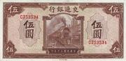 5 Yuan (Bank of Communications) – avers