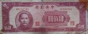 400 Yuan (Central Bank of China) – avers