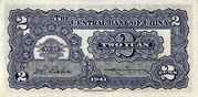 2 Yuan (Central Bank of China) – revers