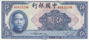 5 Yuan (1940 issue) – avers