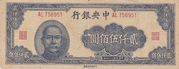 2500 Yuan (Central Bank of China) – avers