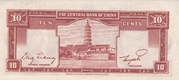 10 Cents (The Central Bank of China) – revers
