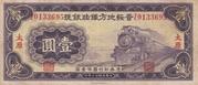 1 Yuan (Bank of Local Railway of Shansi & Suiyuan) – avers