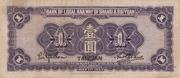 1 Yuan (Bank of Local Railway of Shansi & Suiyuan) – revers