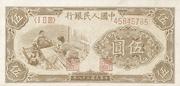 5 Yuan – avers