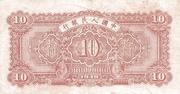 10 Yuan – revers