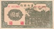 2 Yuan (Bank of Chinan) – avers