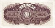 200 Yuan – revers
