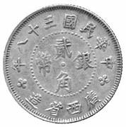 2 jiao / 20 cents – avers