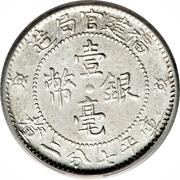 1 Jiao / 10 Fen / 7.2 Candareens – avers