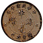 ½ jiao / 5 cents – revers