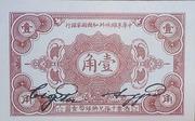 1 Jiao · Chinese Soviet Republic National Bank - Noethwest Branch Pre-1949 (Communist China) – avers