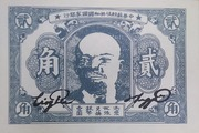 Two Jiao  · Chinese Soviet Republic National Bank - Northwest Branch (Pre-1949 Communist China) -  avers