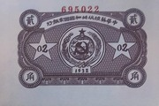 Two Jiao  · Chinese Soviet Republic National Bank - Northwest Branch (Pre-1949 Communist China) -  revers