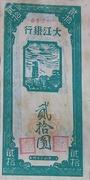 20 Yuan · Dagiang Inxang (Pre-1949 Communist Bank) – avers