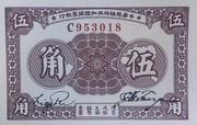 5 Jiao · Chinese Soviet Republic National Bank - Northwest Branch (Pre-1949 Communist China) – revers