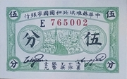 5 Yen · Chinese Soviet Republic National Bank - Noethwest Branch (Pre-1949 Communist China) – avers