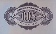 5 Yen · Chinese Soviet Republic National Bank - Noethwest Branch (Pre-1949 Communist China) – revers