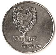 500 mils (Réfugiés de 1974) – avers