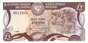 Cyprus 1982 1 Pound – avers