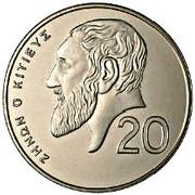 20 cents (type 1 armoiries) – revers