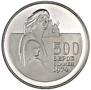 500 mils (Réfugiés de 1974) – revers