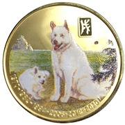 20 Won (Year of Dog) – revers