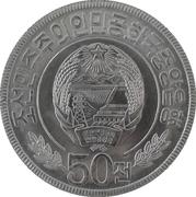 50 chon (République Populaire - sans étoile) – avers