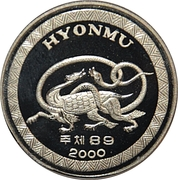 1 Won (Hyonmu) – revers