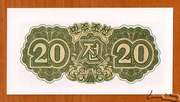 20 Chon – revers