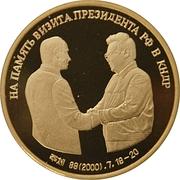 1 won (Kim Jong-il et Vladimir Poutine) – revers