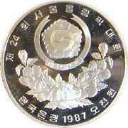 5 000 won (jeux olympiques) – avers