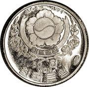 50 won (Kwan Sun Yu) – avers