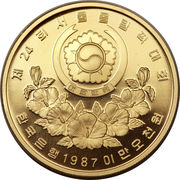 25 000 won (jeux olympiques) – avers