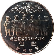 1000 Won (50ème anniversaire de l'ONU) – avers