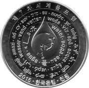 1000 Won - World Water Forum – revers
