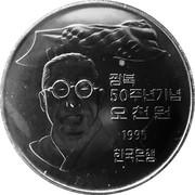 5000 Won (Libération) – avers