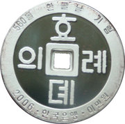 20 000 Won (560ème anniversaire de l'alphabet Hangeul) – avers