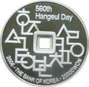 20 000 Won (560ème anniversaire de l'alphabet Hangeul) – revers