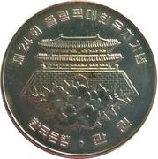 10 000 Won (???) – avers