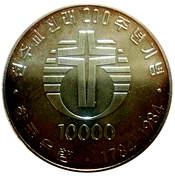 10000 Won (200ème anniversaire de l'église catholique en Corée du Sud) – avers