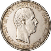 5 drachmes - Georges – avers