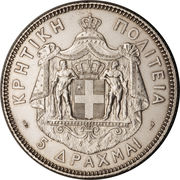 5 drachmes - Georges – revers