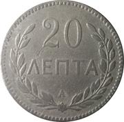 20 lepta - Georges – revers