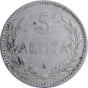 5 lepta - Georges – revers