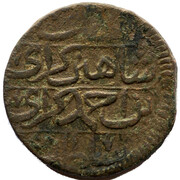 Denga - Shahin Giray (Bakhchysarai Mint) – revers